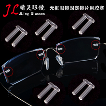 Glasses Equipment Accessories Plastic Plug Frameless Clasp Mirror Frame Double Plug Mirror Frame Rubber Plug Fixed Lens
