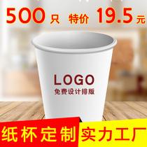 Gobelets en papier logo imprimé sur mesure tasses à thé jetables publicité sur mesure Home Cup gros FCL 1000