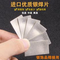 进口低温银焊片焊条纤料易上焊药焊接材料打金工具首饰器材设备