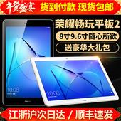 荣耀 畅玩平板2(9.6英寸)WIFI T3平板电脑安卓手机4G通话华为10寸
