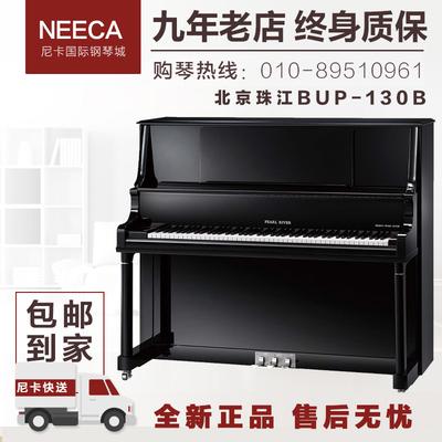 珠江钢琴全新立式