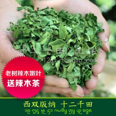 辣木叶 云南西双版纳辣木叶茶 天然野生辣木籽叶片养生茶两袋包邮