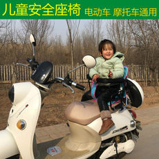 Electric motorcycle rear seat rear child seat safety baby car battery scooter big tram infants and young children