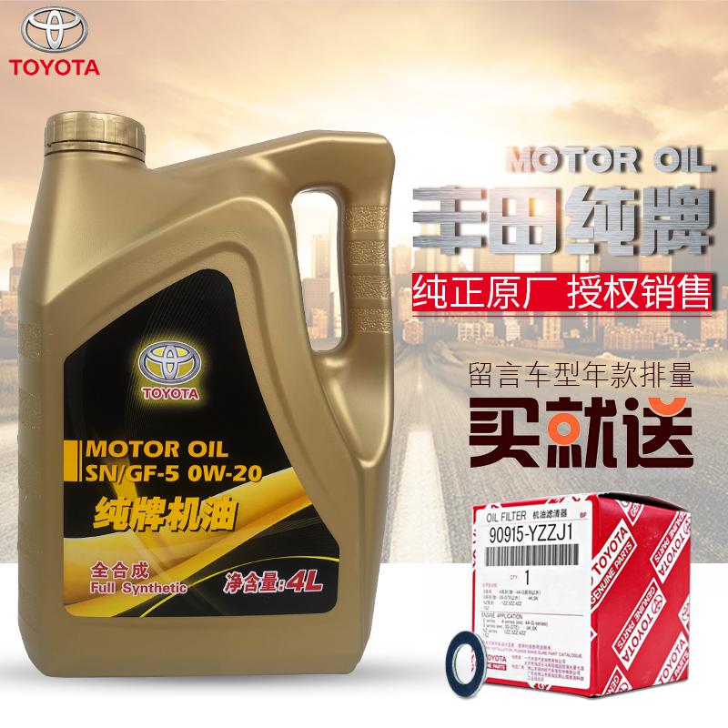 丰田卡罗拉机油