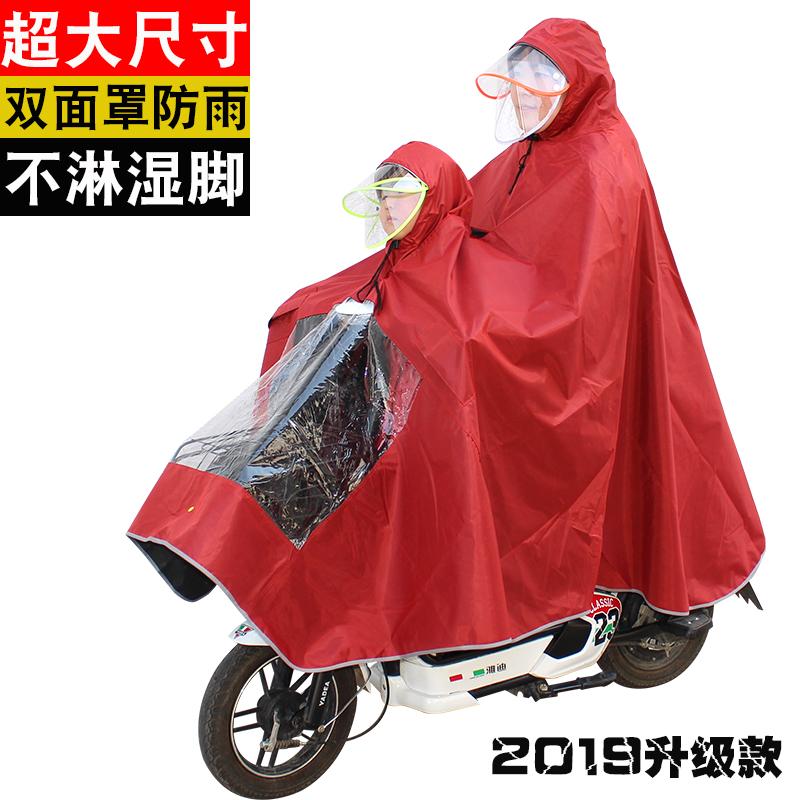 母子儿童亲子双人小孩雨衣电动车自行车电瓶车摩托车加大加厚雨披