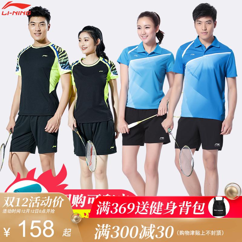 李宁羽毛球服套装女款短袖速干网球服男运动服套装羽毛球衣服夏季