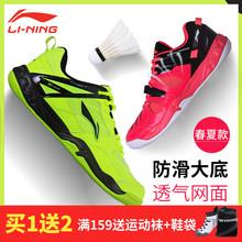 男女款 正品 训练鞋 李宁专业透气羽毛球鞋 耐磨减震支撑运动鞋 新品