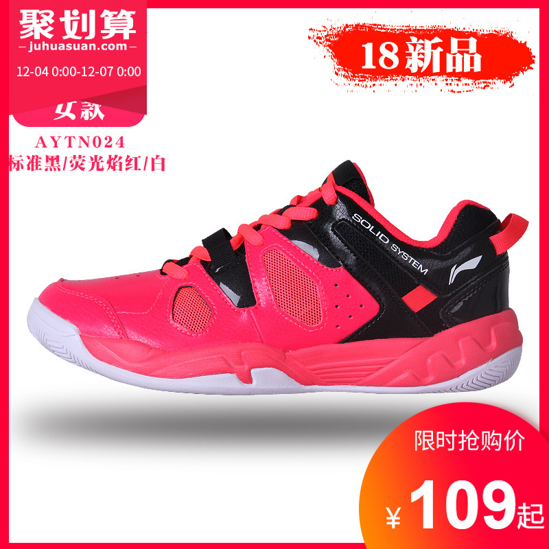 官网旗舰李宁羽毛球鞋正品女鞋运动鞋训练鞋防滑耐磨减震轻便女款
