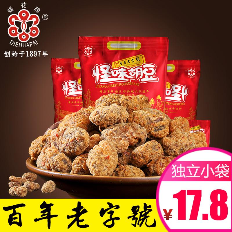 重庆特产蝶花牌怪味胡豆独立小袋500克/袋麻辣蚕豆兰花豆零食小吃