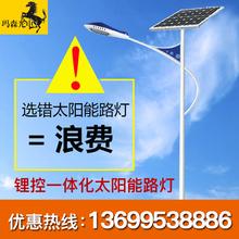 太阳能路灯锂电池5米6米7米8米新农村LED道路高杆灯景观灯庭院灯