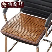 麻将凉席夏天坐垫办公室透气椅垫夏季汽车座垫沙发学生椅子竹凉垫