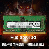 Samsung DDR4 8G 16G 2400 2666 frequency notebook computer memory bar 4 generation new genuine