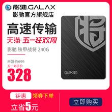 影驰 铁甲战将240G 7mm 非120G 256G台式机笔记本固态SSD固态硬盘