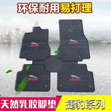 2018款捷豹XFL XF XJ专用汽车地毯式防水乳胶脚垫