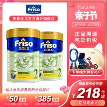 美素佳儿2段新加坡版较大婴儿配方奶粉900g 2罐 12个月