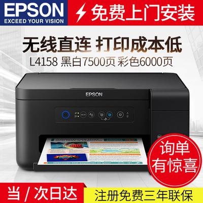 爱普生l4158彩色照片喷墨家用办公打印机一体机小型无线wifi手机直连复印扫描原装墨仓式连供
