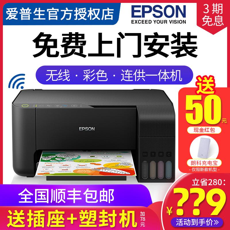 爱普生L4156/4158彩色照片喷墨家用办公打印机 一体机小型学生无线wifi手机直连复印扫描原装墨仓式连供l3117