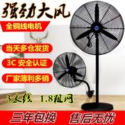 Industrial electric fan floor high power copper wire motor factory machinery strong wall hanging fan shaking head vertical horn fan