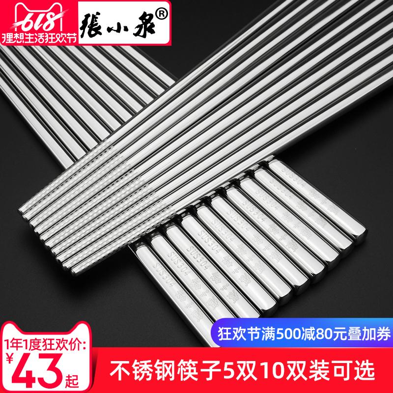 张小泉筷子 家用304不锈钢筷子防滑方形实心筷子家庭套装5/10双装