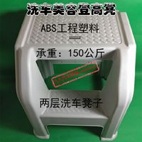 Two-tiered plastic ladder stool car wash step stool Car wash stool Ascended chair Car beauty chair Car wash chair
