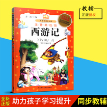 Westworld phonetic American Painting Small study Westworld Jinbo editor-in-chief Wu Chengen foreign language teaching and research publishing house Primary school teaching Auxiliary childrens book Pinyin Reading