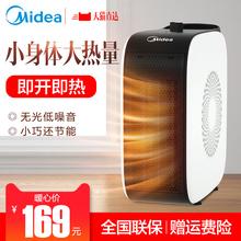 美的取暖器家用节能迷你小太阳电暖气神器暖风机小型婴儿热风机