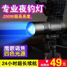 强光大功率夜钓灯钓鱼灯蓝光白黄紫四光源超亮充电变焦台钓手电筒