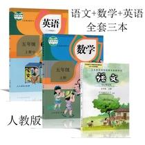 2018年小学五年级上册语文数学英语书人教版共3本教材教科书5五年级上册语文数学书英语PEP版 新课标小学五年级上册数学语文课本