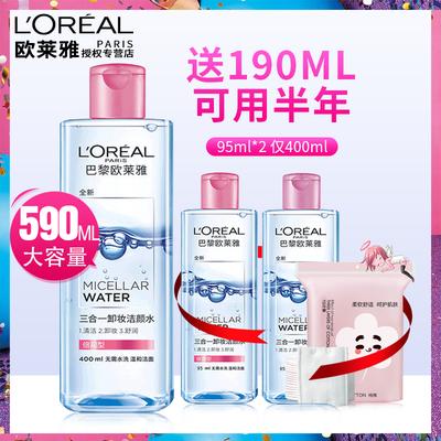 欧莱雅卸妆水三合一魔术水眼唇部脸部温和深层清洁卸妆油