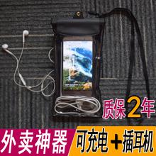 美团外卖专用oppo华为vivo可充电插耳机手机防水袋潜水套触屏通用