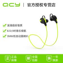 QCY QY7无线运动跑步蓝牙耳机4.1双入耳塞式苹果7通用挂耳式听歌
