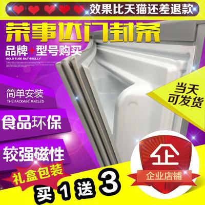 榮事達BCD-130 BCD-235冰箱門封條密封條門膠條磁性密封條怎么樣