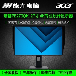 宏基PE270QK 27英寸4K专业设计绘图摄影IPS屏液晶显示器HDR typec