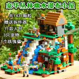 乐高我的世界拼装积木农场村庄房子男孩子儿童益智玩具6-10岁12