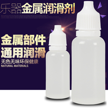 Lubricating Oil for Musical Instrument Accessories Guitar Piano Finger Clamp Metal Components Lubricating Oil Resuscitation Lubricant