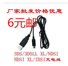 NDSi 3DS 3DSLL/XL new3DS 2DSLL new3DSLL/XL USB 充电线 数据线