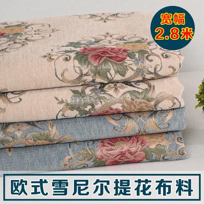 欧式雪尼尔提花沙发布料面料沙发套沙发巾抱枕套手工门幅2.8米使用感受