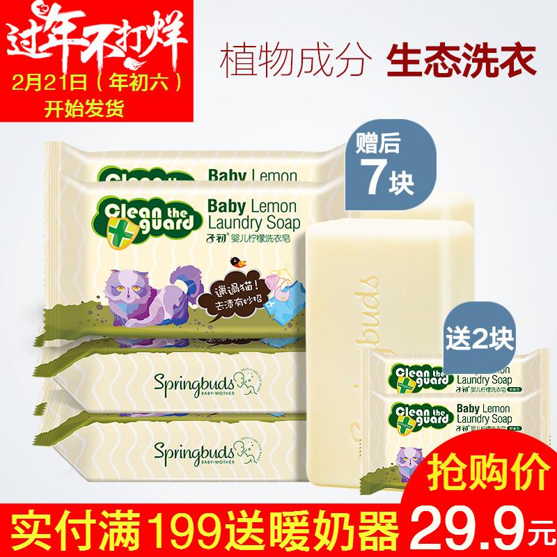 子初婴儿洗衣皂 儿童宝宝专用植护洗衣皂 新生儿BB尿布肥皂150g*5