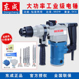 Dongcheng ff03-26/02-28 single-use electric hammer hammer impact drill to cut industrial grade concrete dongcheng