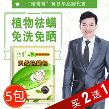 Natural plant acaricidal spray Chinese herbal medicine dispelling and killing acaricidal mat for bedding