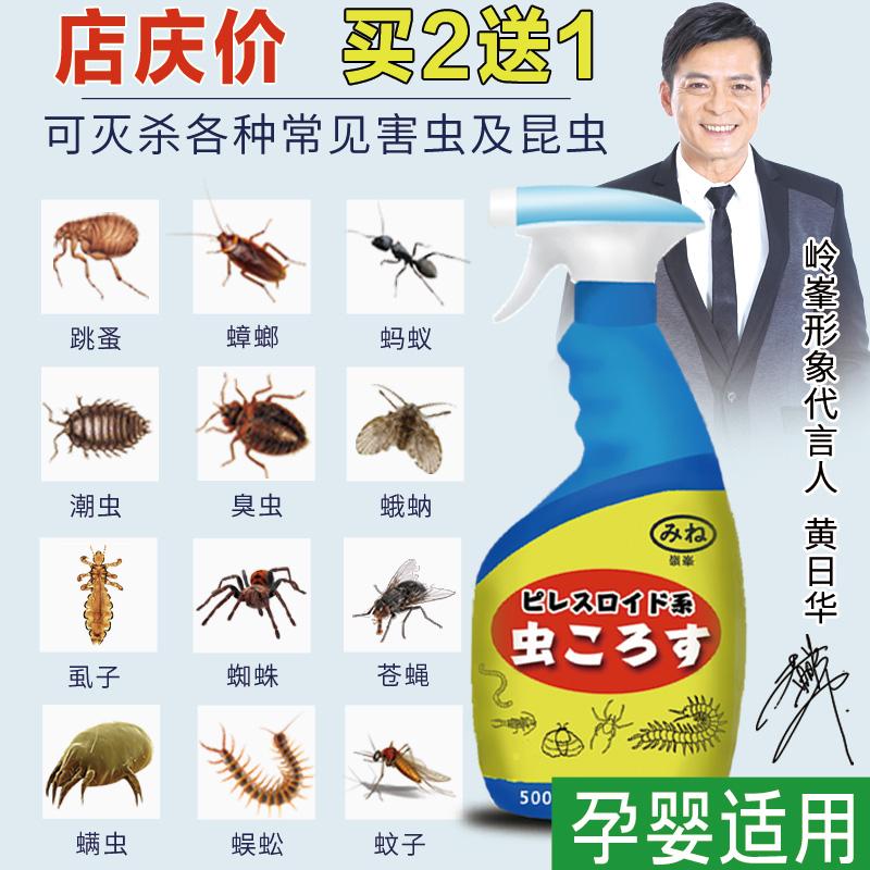 灭蟑螂剂蟑螂
