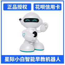 Interstellar small white intelligent early childhood education robot Children Education Learning class movement programming dancing voice dialogue toys
