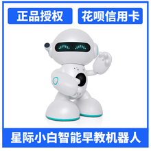 StarCraft Xiaobai Intelligent Early Learning Robot Children Education Learning Class Sports Programming Dancing Voice Conversation Toys