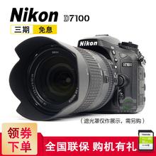 尼康(Nikon)D7100高清数码单反相机 18-300mm f/3.5-6.3G防抖
