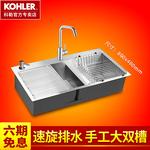 科勒厨房水槽龙头套餐 304不锈钢加厚双槽厨盆洗菜盆手工水槽水池