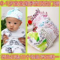 婴儿童宝宝胎帽遮气门凉帽纯棉布护囟门帽子卤门空顶夏天薄款夏季