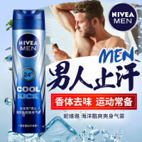 Nivea men's antiperspirant spray sea cool cool body anti-perspirant aerosol body lotion agent underarm dry sweat dew