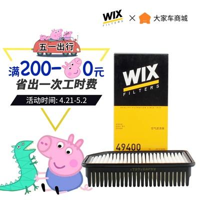 WIX维克斯空气滤芯滤清器 49400 起亚K2 秀尔 现代瑞纳1.4/1.6L品牌旗舰店