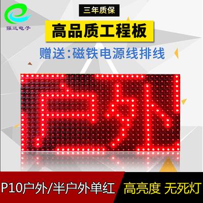 LED显示屏广告屏P10单元板半户外室外 单色定做电子屏滚动走字屏
