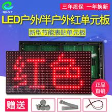 led显示屏广告屏p10屏幕单元板红半户外全户外电子显示板模组配件